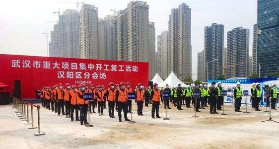 武汉市重大建设项目集中开工